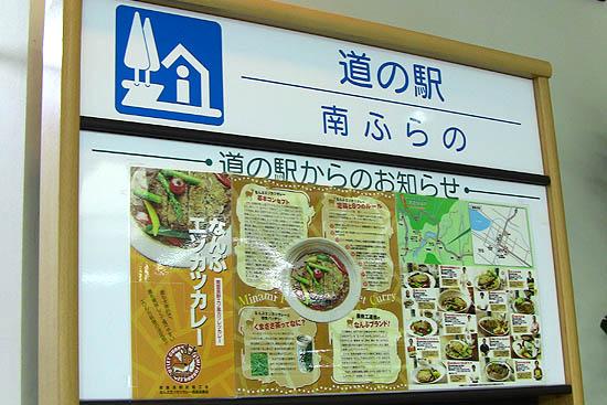 道の駅 南ふらのからお知らせ