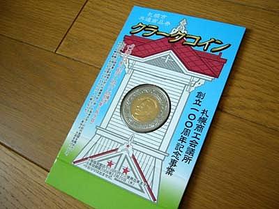 限定発売のクラークコイン