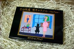 花畑牧場の生キャラメル 〜New Type〜 ホワイト&ブラック