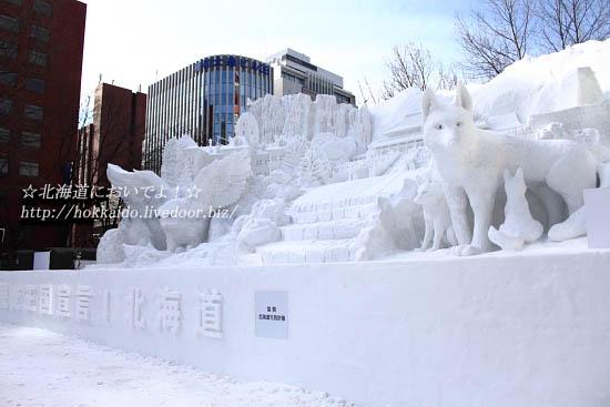 観光王国宣言!北海道の雪像