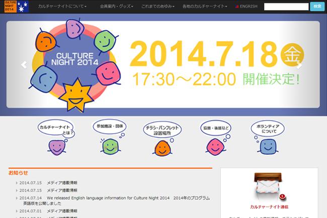 「カルチャーナイト2014」開催!