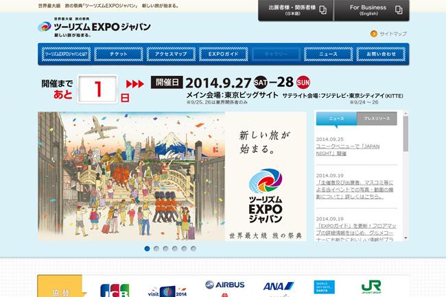『ツーリズムEXPOジャパン』東京ビックサイトにて開催