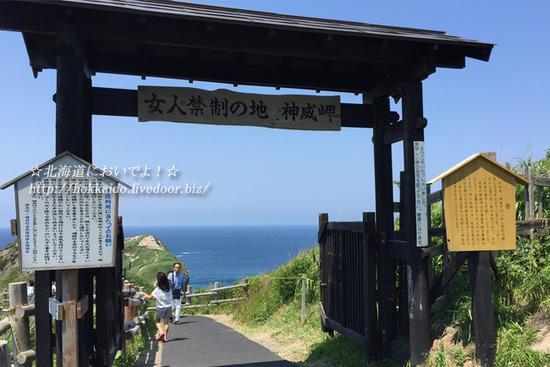女人禁制の地 神威岬