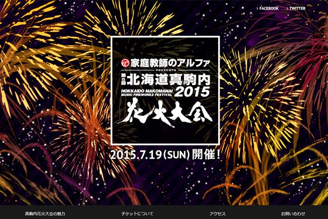 第5回北海道真駒内花火大会2015 チケット先行発売日