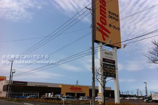 「ホーマック発寒追分通店」2013年5月5日(日)オープン予定
