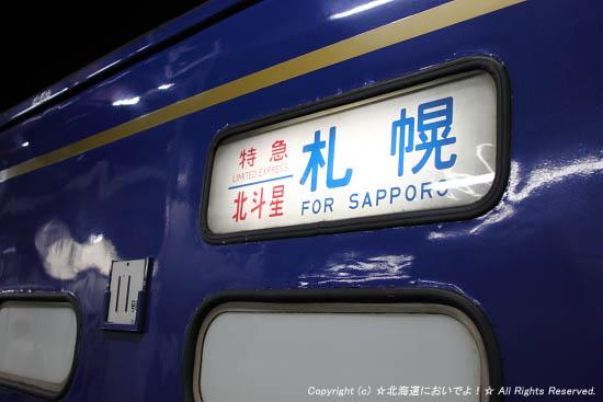 北斗星 上野から札幌間運行
