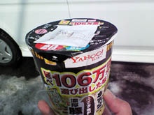 Yahoo!JAPAN 延べ106万票が選び出した味!!