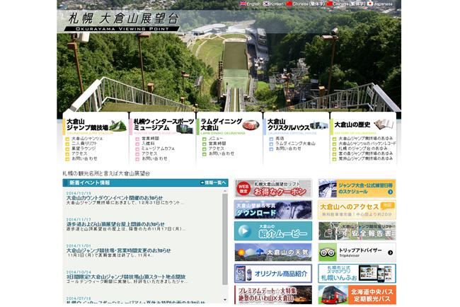 今年初!大倉山カウントダウンイベント開催!