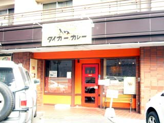 スープカレーのお店 「タイガーカレー」
