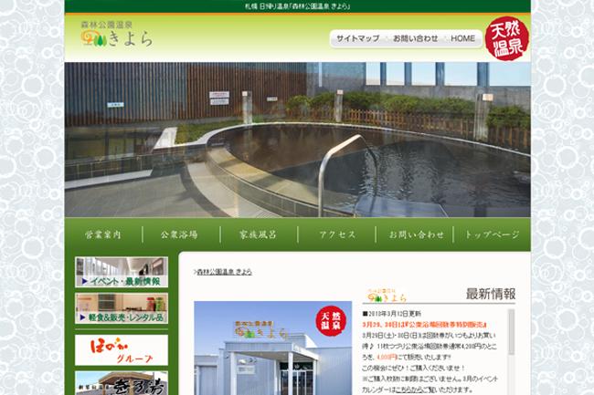 札幌市厚別区 森林公園温泉きよら