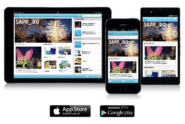 札幌を持ち歩く。札幌市公式スマートフォンアプリ 「札幌いんふぉ」