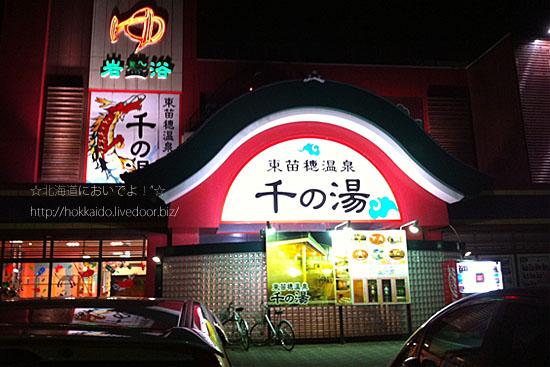 東苗穂温泉・千の湯の外観(夜)