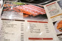 韓国焼肉・サムギョプサル 豚テジのメニュー