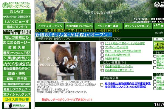旭山動物園 新施設「きりん舎・かば館」がオープン!ということで