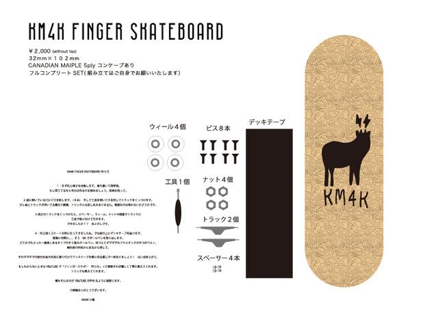 21SS FINGER SKATEBOARD