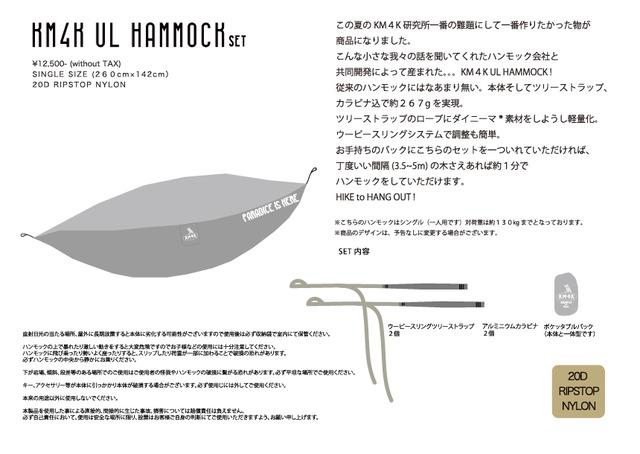 21SS HANMOCH SET