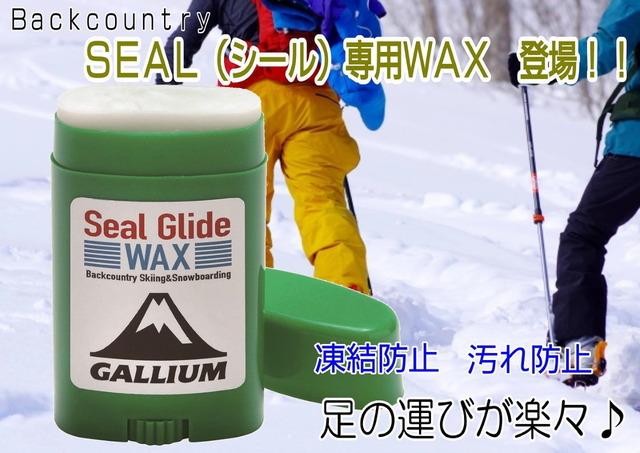 seal glide wax