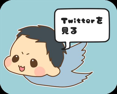 もさこのTwitterへ
