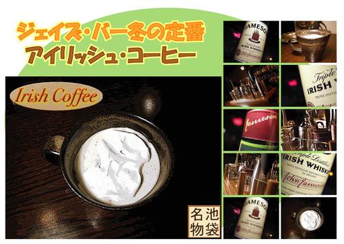 アイリッシュ・コーヒー-2