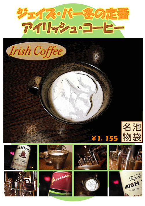 アイリッシュ・コーヒー-3