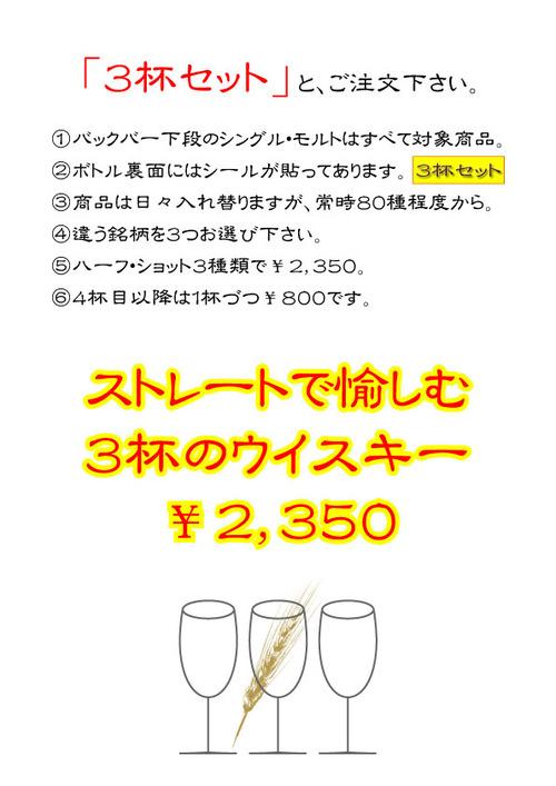 3杯セット-ブログ用告知2016