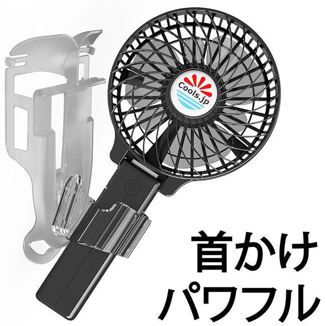 えりかけ扇風機 BodyFan(服の中へ送風可能)クールビズベビーカー兼用 充電池式 携帯扇風機 (4インチファン, 黒)