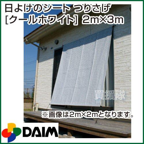 DAIM 日よけのシート 吊下げタイプ クールホワイト 2m×2m 遮光率80% 直射日光を遮断し、風を通す!