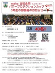 5月27日(日)パワープロダクションカップ