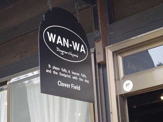 171014-00WAN-WAへ