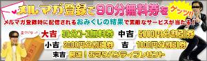 メルマガ 300-89