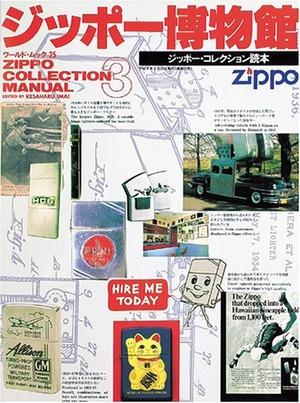 ZIPPO専門店やってるけど質問ある?