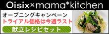 mama*kitchen