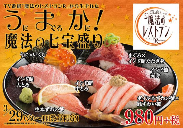 0329_umaka_mahono7houmori_billboard_w717h502