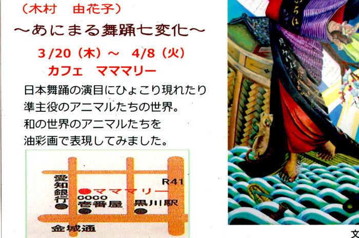 fujima320