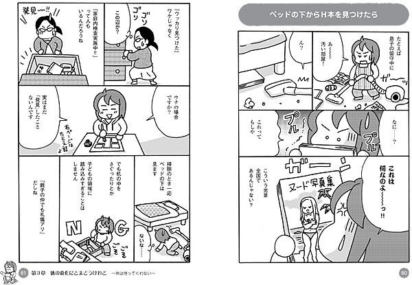 uchinoko60-61