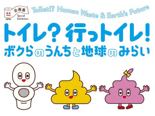 日本科学未来館でトイレとうん ... : 小学生社会科自由研究 : 小学生