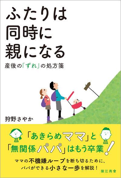 20171213kano-bookcover