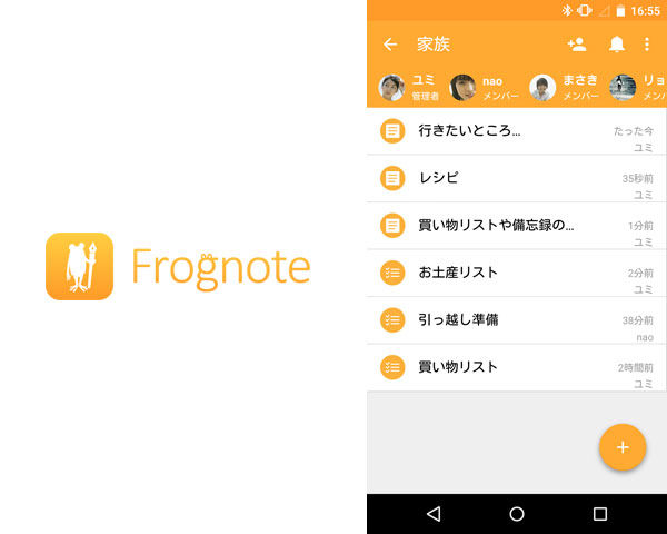frognote