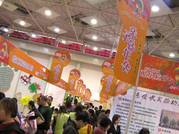 shanghaicarnival2011