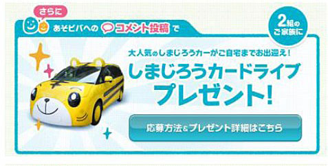 shimajirou_car