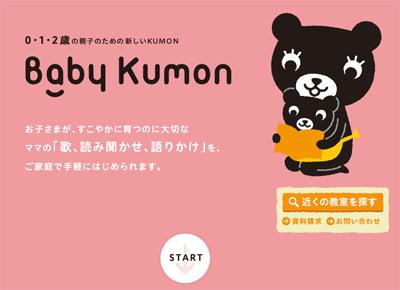 babykumon