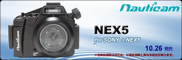 s_bn_na_nex5_top