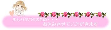 お休み_5