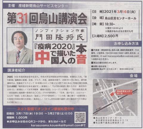 IMG_20210211_0001