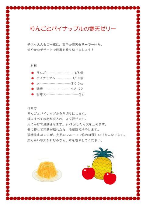 レシピ_page-0001