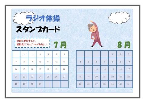 スタンプカード 老婆_page-0001
