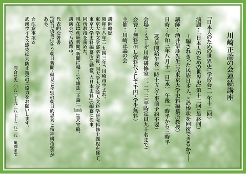 川崎正論の会連続講座試作①_page-0001