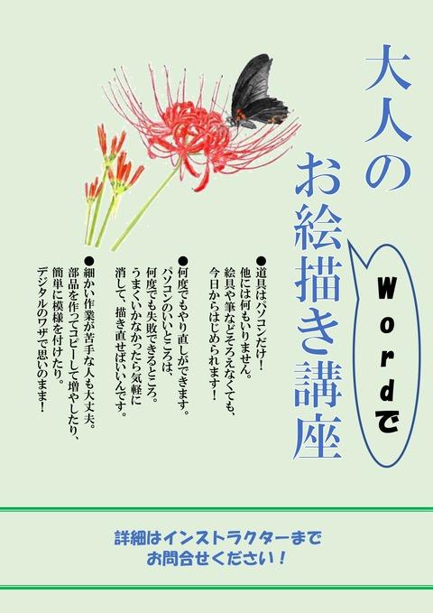 大人のお絵描き講座_page-0001