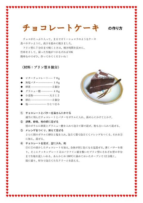 チョコレートケーキの作り方_page-0001