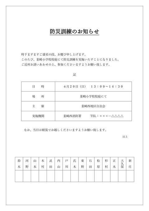 防災訓練のお知ら1_page-0001